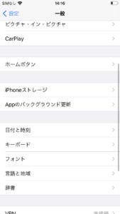 iPhone設定一般画面