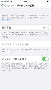 iPhoneのバッテリー最大容量確認画面